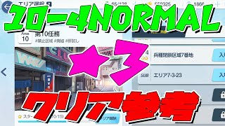 【ブルアカ】10-4Normal ★3クリア参考