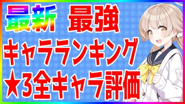 【ブルーアーカイブ 】最新 最強キャラランキング+★3全キャラ評価【ブルアカ / -Blue Archive-】