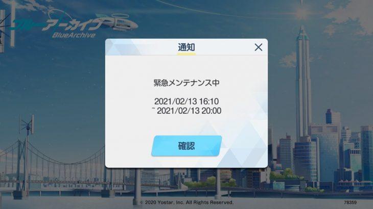 【ブルーアーカイブ】Area 12を攻略してみる_20210215 Lv39