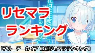 【ブルーアーカイブ】最新リセマラランキング&キャラ個別解説【Blue Archive】
