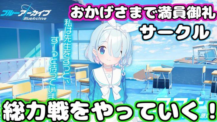 【ブルーアーカイブ】サークルメンバーおかげさまで満員御礼!総力戦を考察!【微課金攻略】