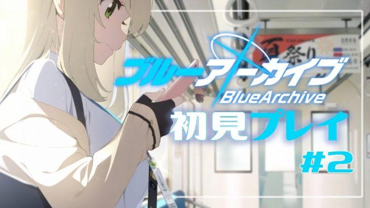 【ゲーム実況】友達と2人でブルーアーカイブ #2【初見プレイ】